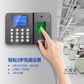 打卡鐘 指紋考勤機打卡機指紋刷卡上班打卡一體機食堂打卡鐘