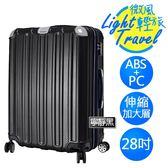 微風輕旅系列×ABS+PC材質 防刮耐撞亮面 拉鍊行李箱 HTX-1826-28BK 28吋 寧靜黑