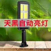 太陽能庭院燈家用超亮led戶外感應燈新農村照明路燈天黑自動亮 港仔會社