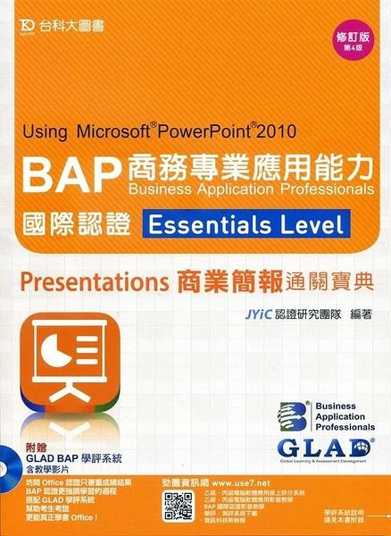 BAP PowerPoint 2010商務專業應用能力國際認證Essential Level Presentation商..