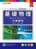 (二手書)基礎物理升學寶典2016年版(工程與管理類)升科大四技