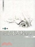 二手書博民逛書店 《優婆塞戒經講記第七輯》 R2Y ISBN:9868299268│平實導師