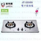【PK廚浴生活館】高雄喜特麗 JT-2208S 雙口檯面爐 JT-2208 瓦斯爐 實體店面 可刷卡