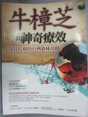 【書寶二手書T5/養生_QCB】牛樟芝的神奇療效_張東柱