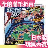 日本原裝進口 Epoch 2015玩具大賞 ACE 3D立體棒球盤/野球盤【小福部屋】