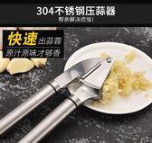 壓蒜泥器夾蒜器擠蒜器大號家用304不銹鋼加厚手動蒜蓉大蒜壓蒜器