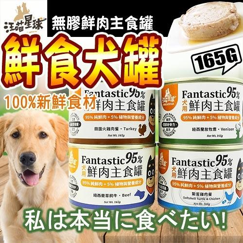 【ZOO寵物樂園】汪喵星球》犬用FANTASTIC 95%鮮肉無膠火雞/鱉蛋主食罐-165g*12罐