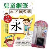 兒童鋼筆!永字練習帖(附兒童正姿鋼筆 甜心粉)