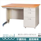 《固的家具GOOD》195-20-AO 木紋職員桌