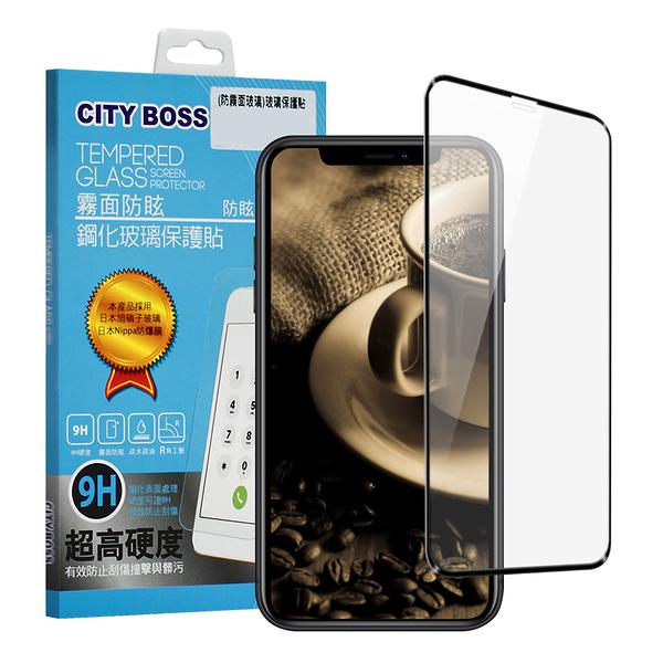 CITYBOSS for iPhone11 Pro Max / iPhone Xs Max 霧面防眩鋼化玻璃保護貼-黑