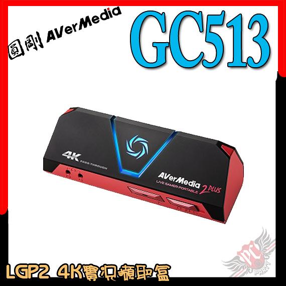 [ PC PARTY ] 圓剛 AVerMedia LGP2 4K GC513 實況擷取盒