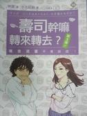 【書寶二手書T1/財經企管_MDN】壽司幹嘛轉來轉去3-現金流量不會說謊_林總