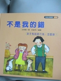 【書寶二手書T9/少年童書_YFG】不是我的錯 : 孩子有說謊行為,怎麼辦?_王秀園