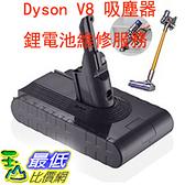(只剩1個全新品) Dyson V8 吸塵器 2800mAh 原廠鋰電池