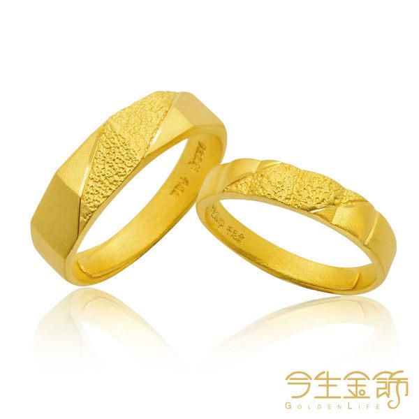 今生金飾 緣定三生對戒 純黃金對戒