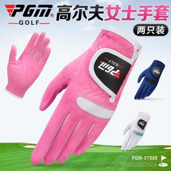 高爾夫手套 女士超纖布手套 球童適用 雙手 防滑透氣 快速出貨