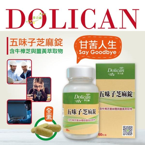 【多立康】五味子芝麻錠 含牛樟芝菌絲體與薑黃萃取物(60錠/瓶)(約30天份)