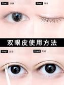 雙眼皮定型霜精華定型膠無痕雙眼皮貼防水歭非久永神器 城市科技