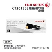 【有購豐】Fuji Xerox 富士全錄 CT201303 原廠原裝黑色高容量碳粉 適用Docu Print C2120
