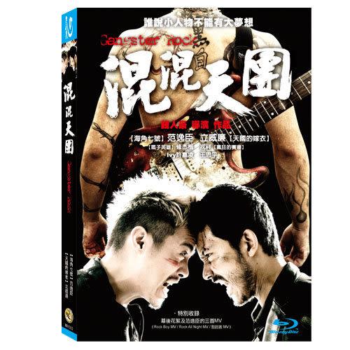 新動國際【混混天團 Gangster Rock】BD