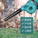 德國牧藍電動充電式吹風機鋰電大功率鼓風吸塵無線工業吹灰除塵器 快速出貨