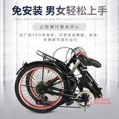 摺疊自行車 摺疊自行車16/20寸男女成年人超輕便攜變速學生減震自行單車T