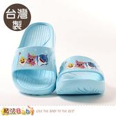 男女童鞋 台灣製碰碰狐卡通授權正版輕量拖鞋 魔法Baby