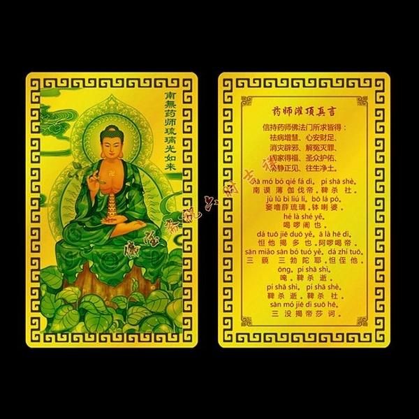 佛卡 南無藥師琉璃光如來金屬佛卡 灌頂真言 平安護身符卡片 佛教金卡 萬寶屋