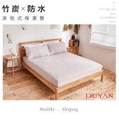 《DUYAN竹漾》竹炭防水單人床包式保潔墊