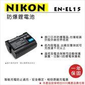 【福笙】ROWA Nikon EN-EL15  防爆鋰電池 保固一年D850 D810 D750 D610 D7500 D7200 D7100 D7000 V1 V2