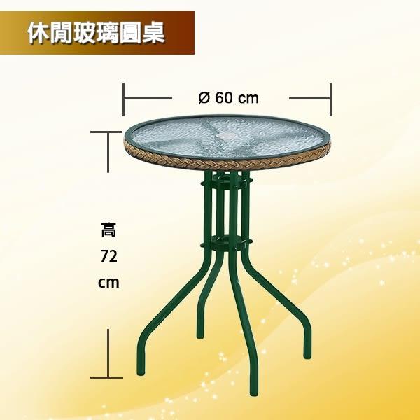【 C . L 居家生活館 】Y830-1 休閒玻璃圓桌(編織/綠腳)