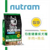 nutram紐頓[均衡健康成犬糧,S9羊肉+南瓜,2kg,加拿大製](免運)