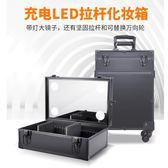 化妝箱多層拉桿專業化妝箱大容量雙色變頻LED調光萬向輪可拆跟妝箱wy【奇趣家居】