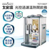 大家源13L光控全自動過濾溫熱開飲機 TCY-5607