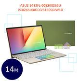 ASUS S432FL-0082E8265U 14吋 ◤0利率◢ 筆電 (i5-8265U/8GD3/512SSD/W10)