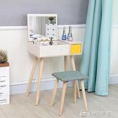 北歐梳妝台經濟迷你家用實木小戶型簡約臥室翻蓋化妝桌igo ciyo黛雅
