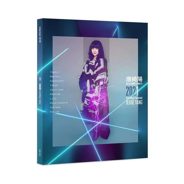2021唐綺陽星座運勢大解析