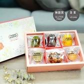 【Kiseki-Bakery】典藏香頌禮盒 甜品 點心 送禮 全素