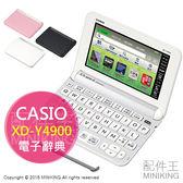 【配件王】日本代購 卡西歐 CASIO XD-Y4900 電子辭典 高中生 強化英語 聽說讀寫 英檢 多益 托福