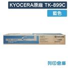 原廠碳粉匣 Kyocera 藍色 TK-899C /適用 Kyocera FSC8020MFP / FSC8025MFP / FSC8520MFP / FSC8525MFP