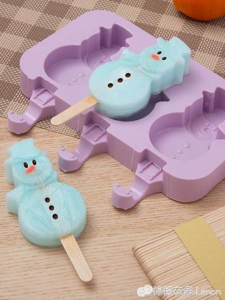冰模具 做雪糕模具硅膠冰淇淋冰棍冰棒冰糕模具家用自制雪糕冰棍模具冰塊 檸檬衣舍