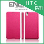 ※【福利品】卡來登 HTC New One mini M4 英倫系列 側翻皮套/側開皮套/皮套/保護殼/保護套/手機套