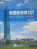 【書寶二手書T4/大學商學_XET】個體經濟學101_2/E_楊明憲作