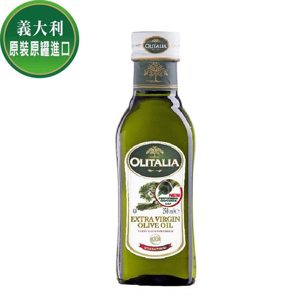 【Olitalia奧利塔】特級冷壓橄欖油 250ml