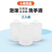 小衛質品泡沫洗手液 3入組 小米 米家 有品 補充液 給皂機 洗手乳 洗手精 預防腸病毒