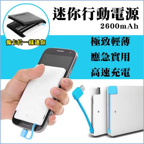 史上最小 卡片式 行動電源 2600mAh 應急實用 輕薄 智能保護 高速充電 安全穩定 方便 送禮 HTC 三星