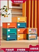 衣服收納箱 抽屜式內衣收納盒塑料衣柜透明整理箱家用儲物衣服收納柜子【八折搶購】