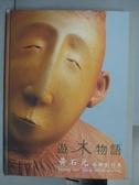 【書寶二手書T7/藝術_XHC】遊木物語-黃石垣木雕作品集_2010年