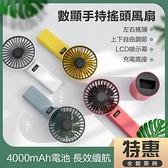 台灣現貨 搖頭手持風扇帶電量顯示幕4000毫安培大容量靜音桌面風