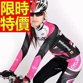 單車服 女款 長袖套裝-透氣排汗吸濕暢銷風靡自行車衣車褲56y8[時尚巴黎]